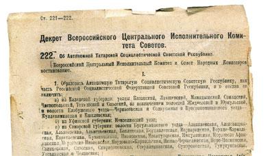 Семнадцатого марта 1975 года вышло постановление совета министров ссср 582-р, разрешающее совету министров ссср